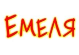 https://carmusicshop.com.ua/image/cache/data/Logo/E-I/Емеля-255x178.jpg